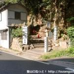 県道22号線にある那須神社入口