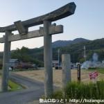 丹生神社前バス停横にある丹生神社の大鳥居