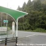 衝原バス停(神戸市バス)