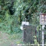 丹生山の義経道の登山道入口