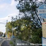 金棒池バス停(神姫バス)