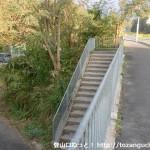 雌岡山の金棒池側登山口前にある階段
