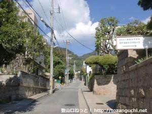 神戸海星女子学院大学前の坂道