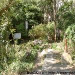摩耶山の徳川道の登山道入口