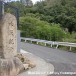 五助ダムに行く途中にある水害記念碑
