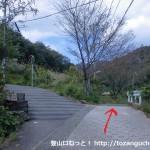 六甲山の登山口となる五助堰堤(五助ダム)への入口分岐