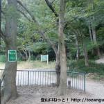 天上川公園(荒地山登山口)