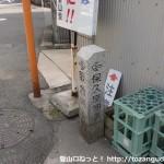 岡本駅から保久良神社に行く途中にある十字路(谷商店前)に立てられた保久良神社を示す石標