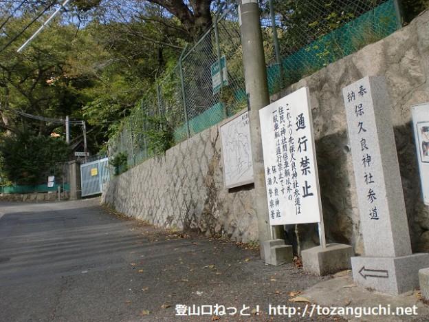 保久良神社参道を示す石標と注意書きの看板