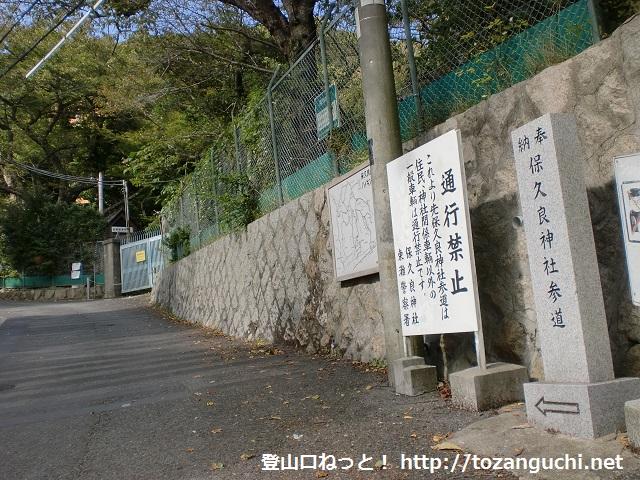 荒地山の登山口 保久良神社と天上川公園にアクセスする方法