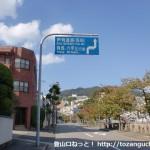 阪急芦屋川駅北側の芦屋道路との分岐