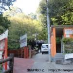 滝ノ茶屋入口と公衆トイレ
