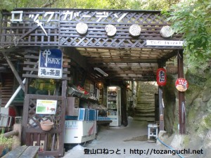 滝ノ茶屋(芦屋ロックガーデン入口)