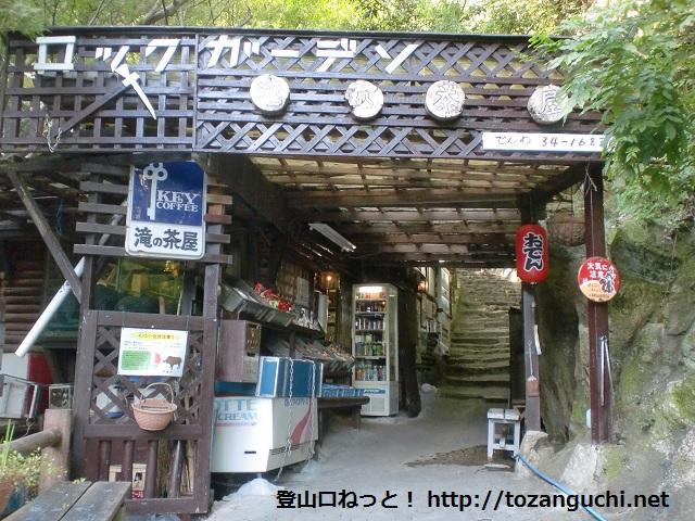 六甲山の登山口 滝ノ茶屋と芦屋ロックガーデンへのアクセス方法