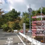 東お多福山登山口バス停から芦有有料道路の出口を出るところ