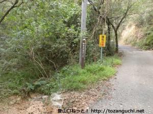 東お多福山の登山道入口