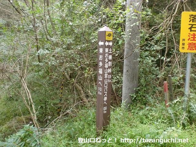 東お多福山登山道入口に立てられている土樋割峠を示す道標