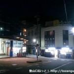 神戸電鉄の有馬駅と有馬駅前バス停