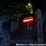 阪急バスの有馬案内所の向かい側にある落葉山の登山口(妙見宮参道入口)