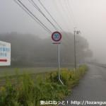 JR道場駅東側の踏切を渡ったところのT字路を右に曲がったところ