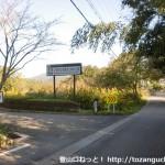 有馬富士公園の入口