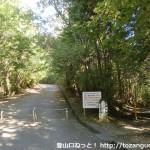 有馬富士公園の芝生広場に行く手前のゲート