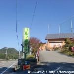 花山乃湯(有馬富士東側・県道49号線沿い)