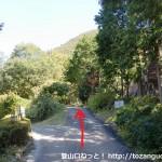 陶の郷から虚空蔵山への登山道の入口