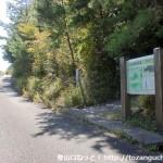 虚空蔵山の表参道コース登山口(三田市)