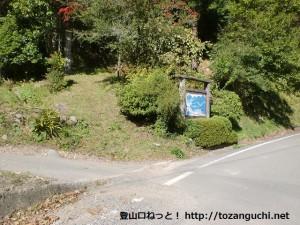 弥十郎ヶ岳の登山口となる農文塾の入口