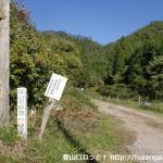 弥十郎ヶ岳の竹谷コースに至る林道竹谷線の入口