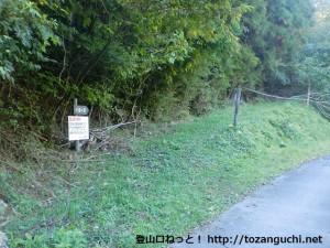小金ヶ岳登山道入口