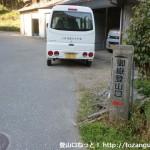 御岳(御嶽・三岳)の登山道入口手前の民家のところに立てられている登山口を示す道標
