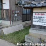 御岳(御嶽・三岳)の登山道入口のすぐ手前の民家脇の入口地点