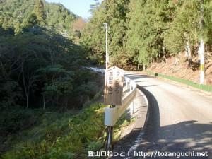 御岳山裾のクリンソウ自生地への入口(火打岩地区)