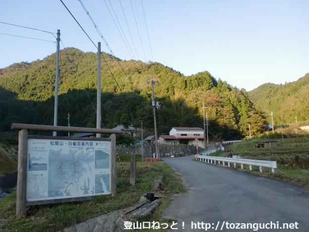 白髪岳と松尾山(松尾城跡)の登山口に設置された案内板前