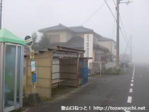 東中バス停(神姫バス)