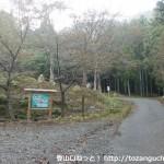 三尾山の佐仲峠コース登山口