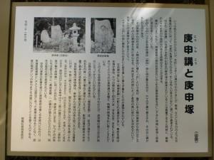 能勢町山田の庚申塚にある庚申講の説明板