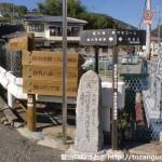 妙見口駅北側の高代寺参道の入口T字路にある高代寺参道を示す道標