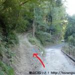 吉川峠から少し坂を下ったところにある青貝山の登山道入口