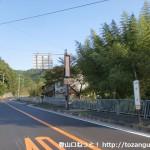 倉垣バス停(阪急バス)