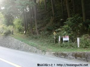 堀越峠の歌垣山登山口