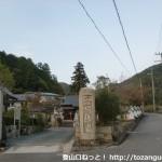 行者山登山口に行く途中の玉泉寺前