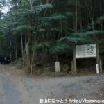 行者山(行者堂)の登山口(剣尾山・横尾山登山口)