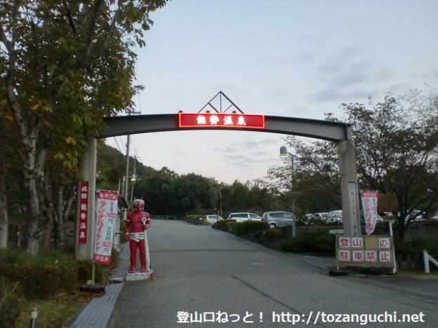能勢の郷の能勢温泉の入口ゲート