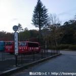 能勢の郷バス停(阪急バス)