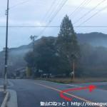 国道423号線から鴻応山の牧登山口に行くところのT字路
