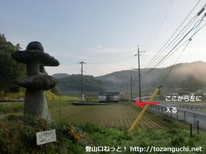 西野バス停(阪急バス)の100mほど東側にある石灯籠前