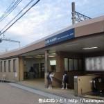 阪急電車の中山観音駅(北口)